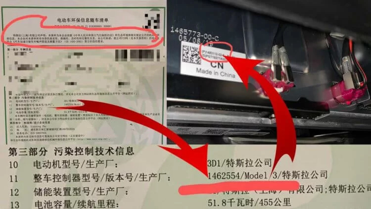 The part number in the documents and on the car does not match